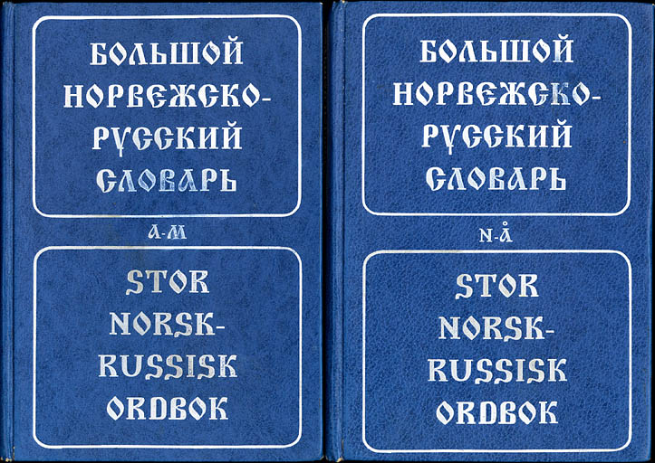 Russian Language Information From 74